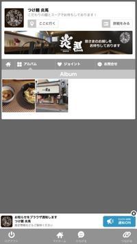 つけ麺 炎馬 apk screenshot