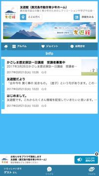 友遊館(鹿児島市勤労青少年ホーム) poster