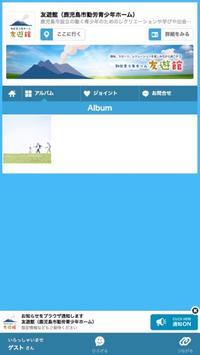 友遊館(鹿児島市勤労青少年ホーム) screenshot 1
