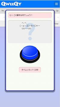 QWEEQY screenshot 1