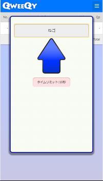 QWEEQY screenshot 2