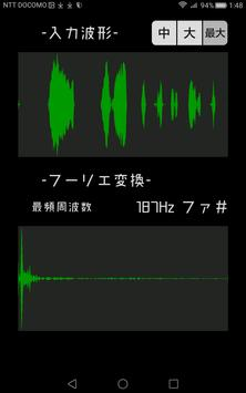 音の形【マイク入力で波形、周波数や音階が見える!】 screenshot 4