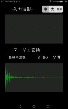 音の形【マイク入力で波形、周波数や音階が見える!】 screenshot 5