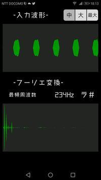 音の形【マイク入力で波形、周波数や音階が見える!】 poster