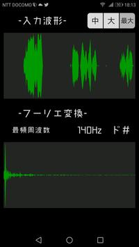 音の形【マイク入力で波形、周波数や音階が見える!】 apk screenshot