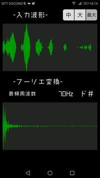 音の形【マイク入力で波形、周波数や音階が見える!】 screenshot 3