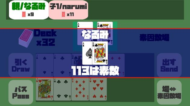 素数大富豪 screenshot 1