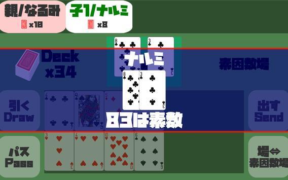 素数大富豪 screenshot 7