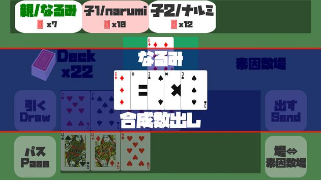 素数大富豪 screenshot 4