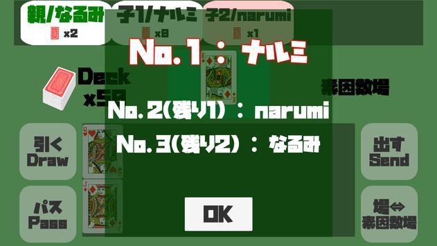 素数大富豪 screenshot 6