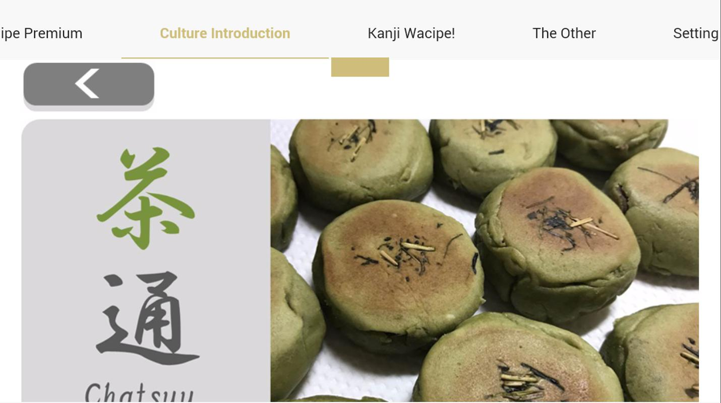 Wacipe japanese food recipe apk download free lifestyle app japanese food recipe apk screenshot forumfinder Image collections