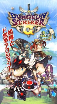 ダンジョンストライカー G poster