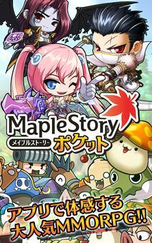 メイプルストーリーポケット 本格オンラインアクションRPG apk تصوير الشاشة