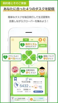 健康第一 for ネオファースト生命 screenshot 3