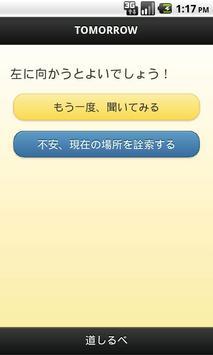道しるべ apk screenshot