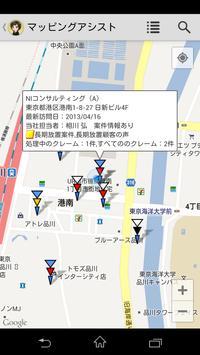 マッピングアシスト for SFA poster