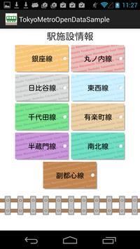 Tokyo Metro Information screenshot 1