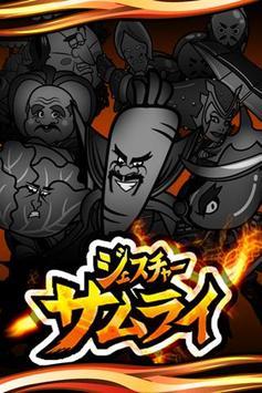 ジェスチャー侍 poster