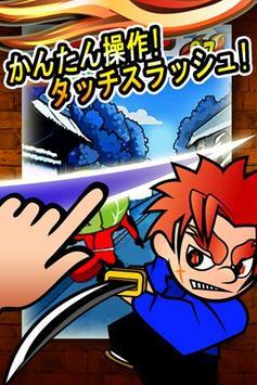 ジェスチャー侍 screenshot 2