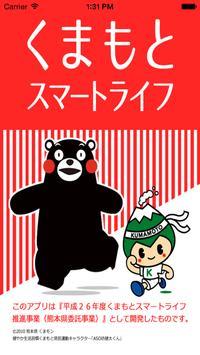 くまもとスマートライフ poster