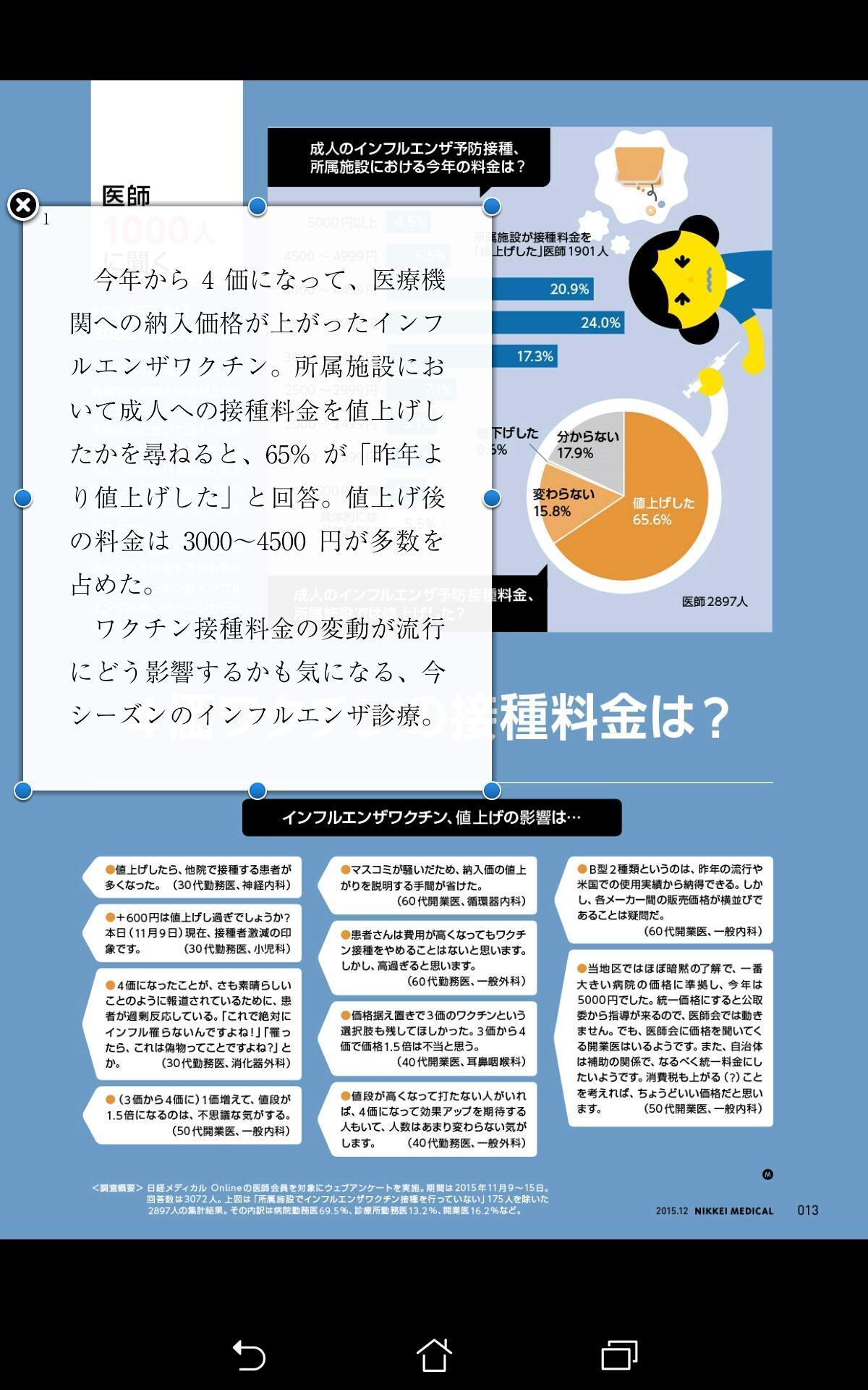 メディカル オンライン 日経