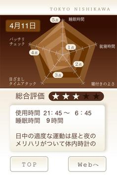 東京西川の睡眠アプリ apk screenshot