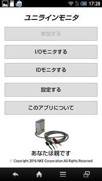 ユニラインモニタ(DU-01W用) poster