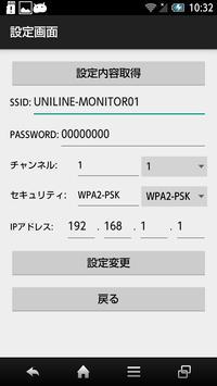 ユニラインモニタ(DU-01W用) apk screenshot