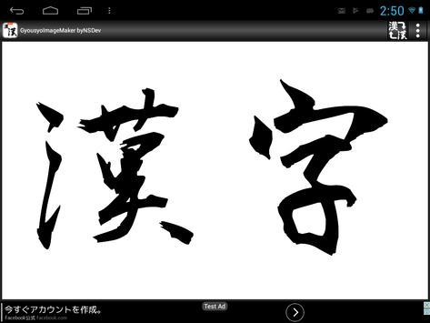 GyousyoImageMaker byNSDev screenshot 7