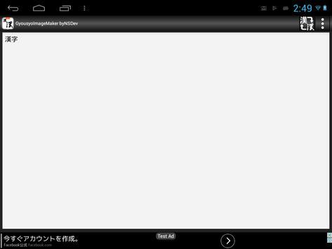 GyousyoImageMaker byNSDev screenshot 9