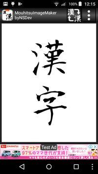 MouhitsuImageMaker byNSDev poster