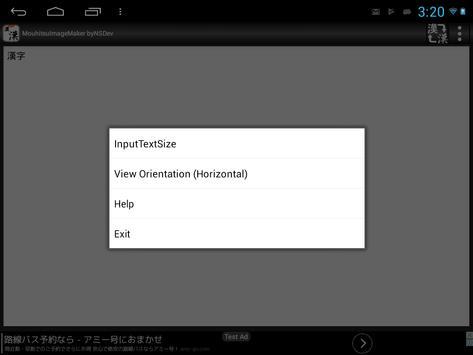 MouhitsuImageMaker byNSDev screenshot 11