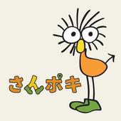 さんポキ icon