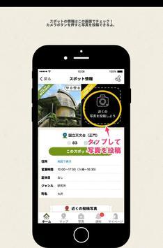 さんポキ apk screenshot
