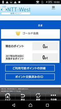 【公式】NTT西日本 CLUB NTT-Westアプリ apk screenshot
