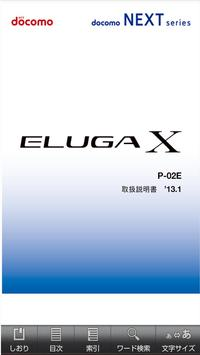 P-02E 取扱説明書 poster