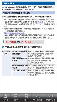 P-02E 取扱説明書 apk screenshot