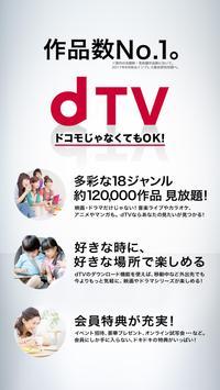 dTV --映画、ドラマ、アニメならディーティービー-- poster