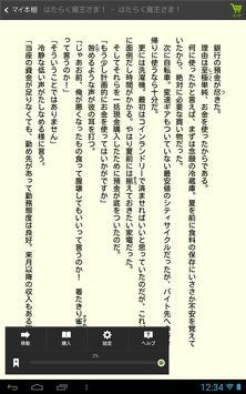 dブック マイ本棚タブレット版 apk screenshot
