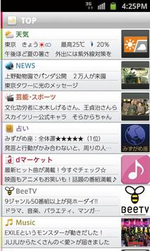 iチャネル screenshot 1