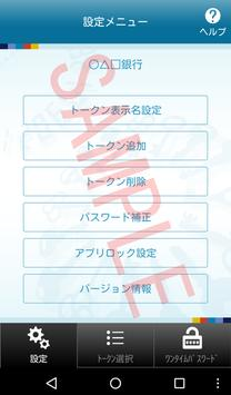 ワンタイムパスワード apk screenshot
