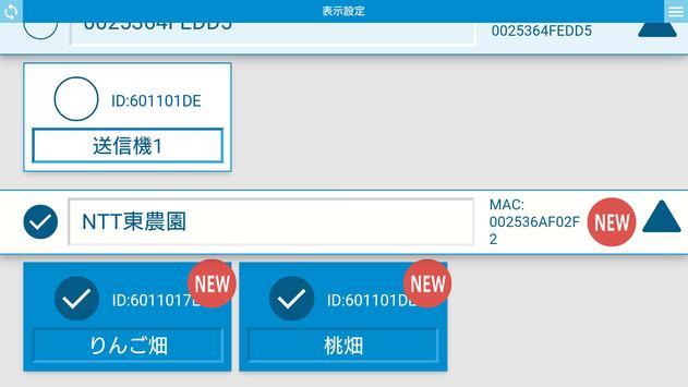 eセンシング apk screenshot