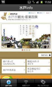 街歩き、観光地めぐりに、ご当地information poster