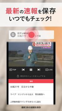 日テレニュース24 screenshot 3