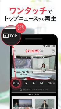 日テレニュース24 apk screenshot