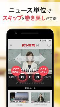 日テレニュース24 screenshot 2