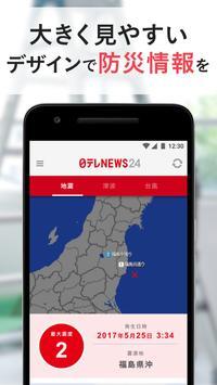 日テレニュース24 screenshot 5