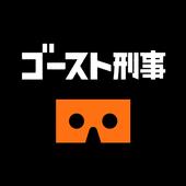 日テレ『ゴースト刑事 日照荘殺人事件』 icon