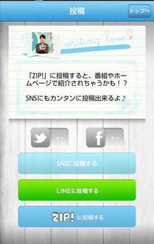 ZIP!camera apk screenshot