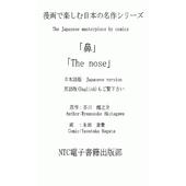 JpComic Nose(English version) icon